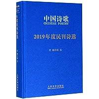中国诗歌(2019年度民刊诗选)(精)