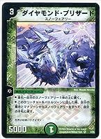 デュエルマスターズ/DM-11/3/VR/ダイヤモンド・ブリザード