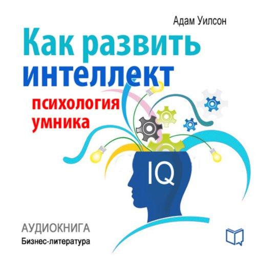 Kak razvit' intellekt. Psihologija umnika [How to Develop Intelligence. Psychology Wiseacre] audiobook cover art