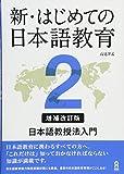 増補改訂版 新・はじめての日本語教育2 日本語教授法入門 Shin Hajimete no Nihongo Kyouiku 2 [Enlarged and revised edition] Nihongo Kyoujuhou Nyuumon