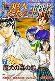 金田一少年の事件簿外伝 犯人たちの事件簿(7) (講談社コミックス)