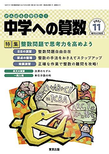 中学への算数 2021年 11 月号 [雑誌]