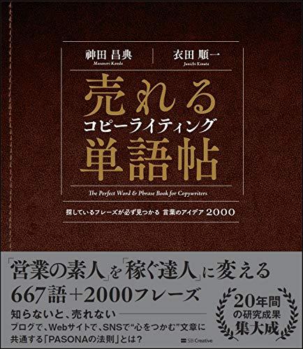 【Amazon.co.jp 限定】 売れるコピーライティング単語帖 探しているフレーズが必ず見つかる言葉のアイデア2000 (特典:ふとした瞬間、コピーが降りてくる「言葉のアイデア壁紙」)