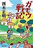 ガモウ戦記 (文春文庫)