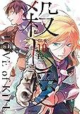 殺し愛 10 (MFコミックス ジーンシリーズ)