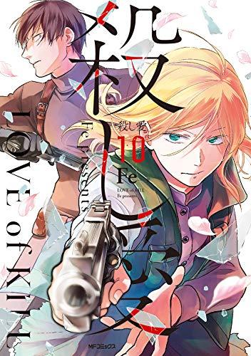 殺し愛 10 (MFコミックス ジーンシリーズ)の詳細を見る