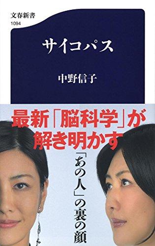 サイコパス (文春新書)