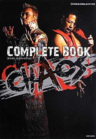 CHAOS COMPLETE BOOK 新日本プロレスブックス