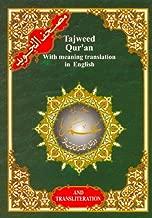 Juz Amma (30th Juz) Tajweed Quran with meaning translation in English and transliteration