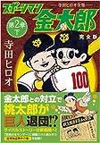 スポーツマン金太郎〔完全版〕―第二章―【下】 (マンガショップシリーズ 299)