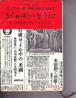 おかわいそうに―東京捕虜収容所の英兵記録 (1956年)