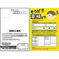 車検案内はがき 宛名面名入れ印刷 車検費用欄修正費無料 (400枚セット(1枚あたり13円))