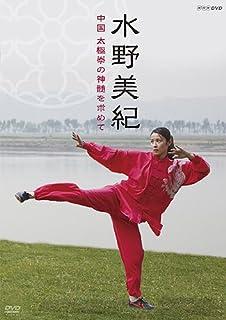 水野美紀 中国 太極拳の神髄を求めて [DVD]