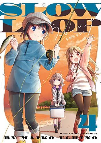 スローループ (4) (まんがタイムKR フォワードコミックス)