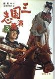 三国志演義 3 (徳間文庫 440-3)