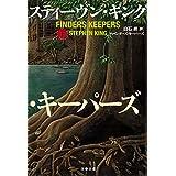 ファインダーズ・キーパーズ 下 (文春文庫)