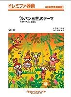 ルパン三世のテーマ ドレミファ器楽  [SKー37] (ドレミファ器楽〈器楽合奏用楽譜〉)