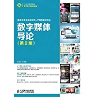 Digital Media Introduction ( 2nd Edition ) ( National New Media Base Talents Training of key projects ) in the 21st century higher education planning materials digital art class(Chinese Edition)
