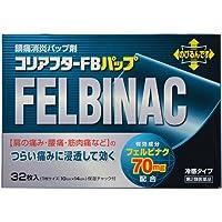 【第2類医薬品】コリアフターFBパップ 32枚 ※セルフメディケーション税制対象商品