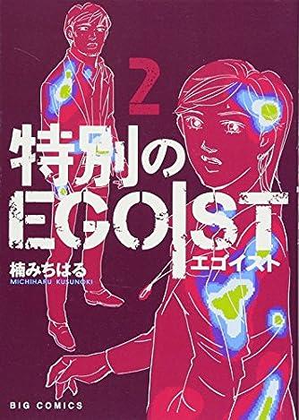 特別のEGOIST (2) (ビッグコミックス)