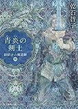 青炎の剣士: 紐結びの魔道師III (創元推理文庫)