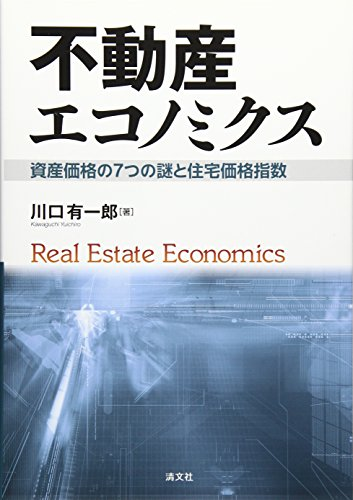 不動産エコノミクス