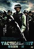 タクティカル・ユニット 機動部隊-絆-[DVD]