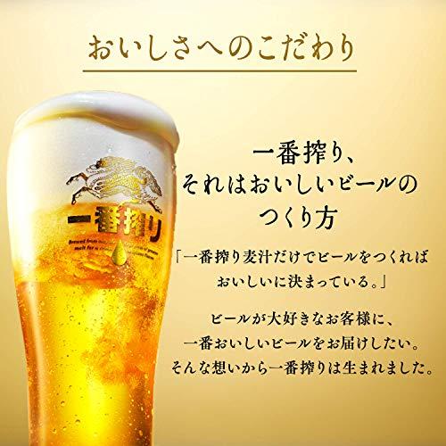 KIRIN(キリン)『一番搾り生ビール』