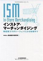 インストア・マーチャンダイジング―製配販コラボレーションによる売場作り