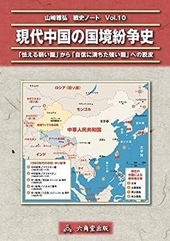 [山崎雅弘]の現代中国の国境紛争史