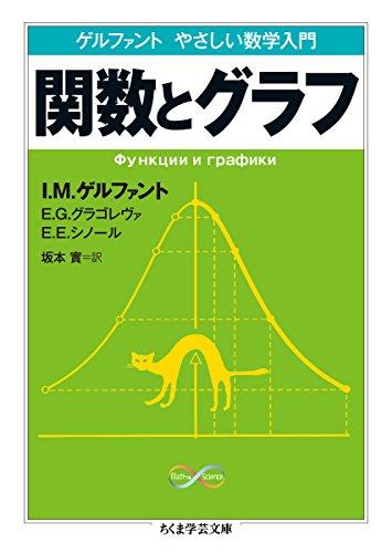 ゲルファント やさしい数学入門 関数とグラフ (ちくま学芸文庫)