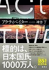 冲方丁デビュー25周年記念小説「アクティベイター」1月26日発売