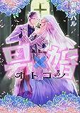 男×婚 -オトコン- (マッグガーデンコミック uvuシリーズ)