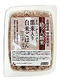 助っ人飯米・黒米入白米ごはん 160g