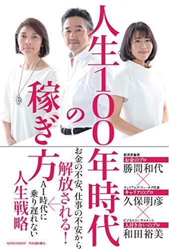人生100年時代の稼ぎ方 - 勝間和代, 久保明彦, 和田裕美