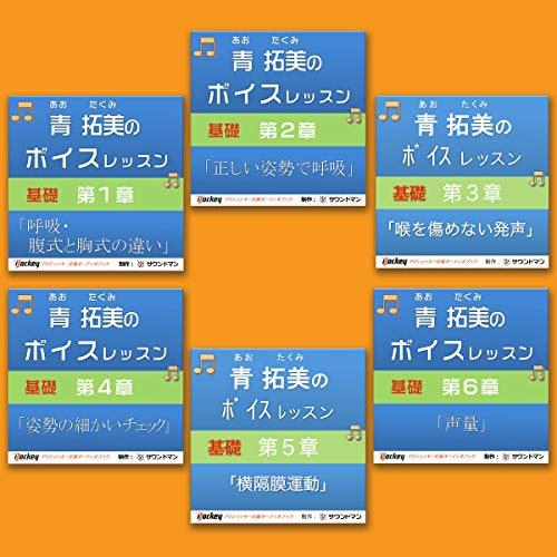 『青 拓美のボイスレッスン 1-6 (6本セット)』のカバーアート
