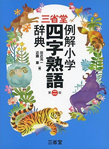 三省堂 例解小学四字熟語辞典 第二版の詳細を見る