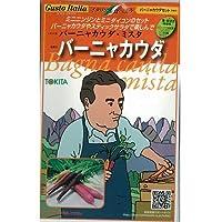 西洋野菜 種 バーニャカウダ 小袋