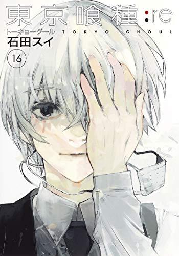 東京喰種 トーキョーグール : re 16 (ヤングジャンプコミックス)