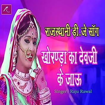 Khortha Ke Devji Ke Jau (Rajasthani)