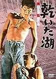 あの頃映画 松竹DVDコレクション 乾いた湖[DVD]