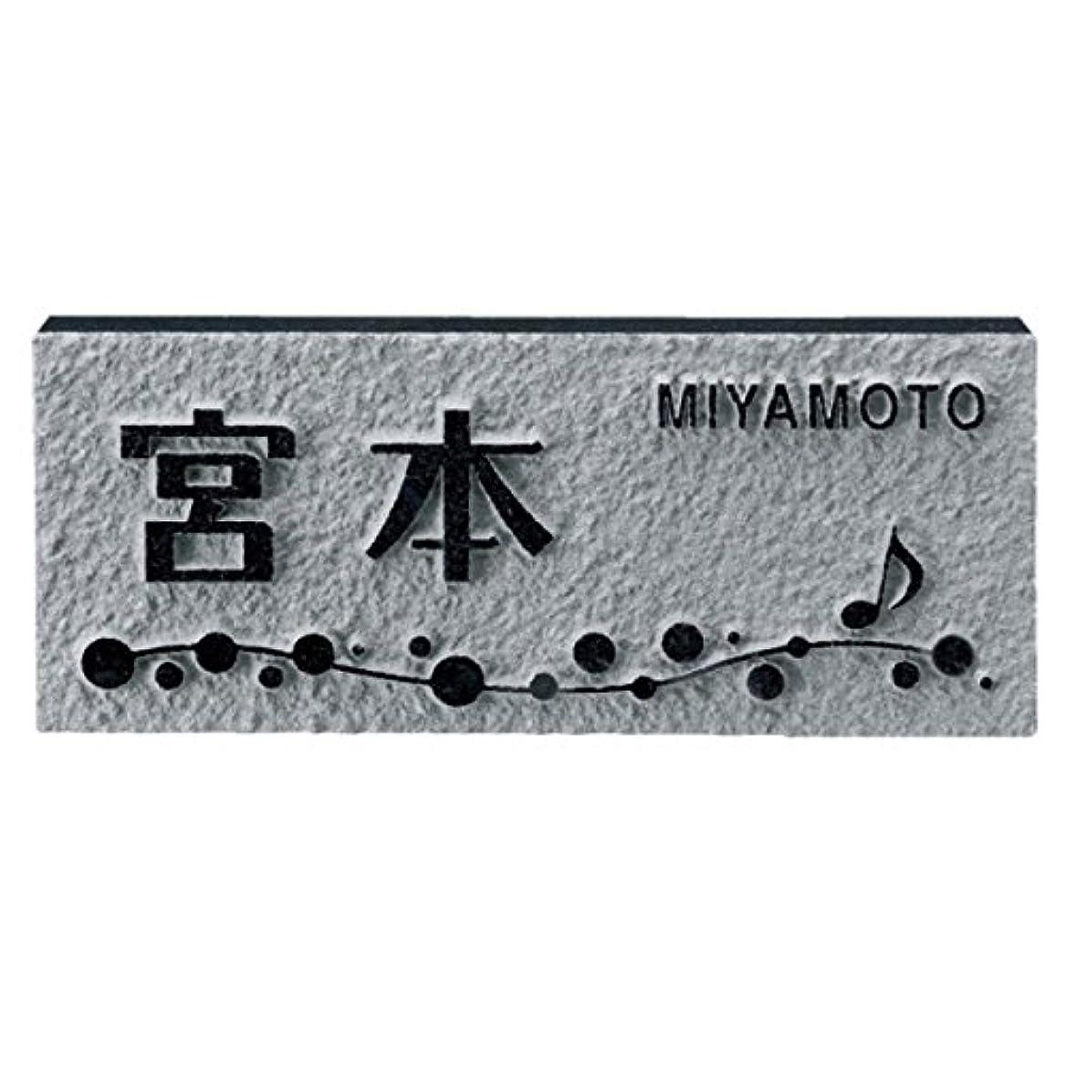 大使契約するシャット福彫 UKIBORI レリーフ黒ミカゲ D60 『表札 サイン 戸建』