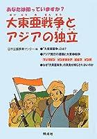 あなたは知っていますか?大東亜戦争とアジアの独立