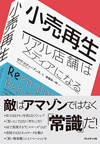 『小売再生 ―リアル店舗はメディアになる』のトップ画像