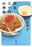 四百三十円の神様 (集英社文庫)