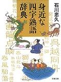 身近な四字熟語辞典 (文春文庫)
