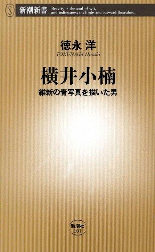 横井小楠―維新の青写真を描いた男―(新潮新書)