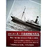 あゝ学童疎開船対馬丸―記録と証言 (1978年)