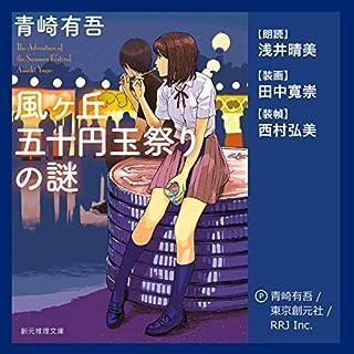 『風ヶ丘五十円玉祭りの謎』のカバーアート