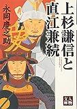 上杉謙信と直江兼続 (人物文庫)